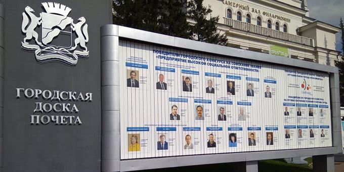 Два института СО РАН – на Доске почета Новосибирска
